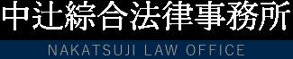 中辻綜合法律事務所